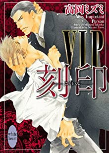 VIP 刻印 (講談社X文庫ホワイトハート(BL))