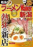 ラーメンWalker新潟2017 ラーメンWalker2017 (ウォーカームック)