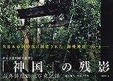 「神国」の残影: 海外神社跡地写真記録 (非文字資料研究叢書)