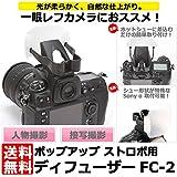 一眼レフカメラ用 ポップアップストロボディフューザー FC-2