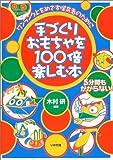 手づくりおもちゃを100倍楽しむ本―ワンランク上をめざす保育者のために