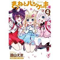 きつねとパンケーキ 4 (まんがタイムコミックス)