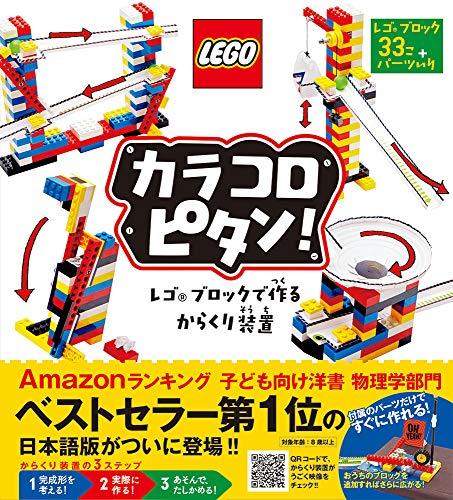 カラコロピタン! レゴブロックで作るからくり装置 ([バラエ...