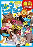 ジーンピクシブ 【お試し版】無料WEB雑誌 Vol.1 (MFC ジーンピクシブシリーズ)