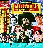PIRATES 海賊映画コレクション〈絶海の秘宝〉[DVD]