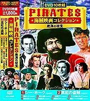 海賊映画 コレクション シー・ホーク DVD10枚組 ACC-039