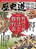 歴史道Vol.5