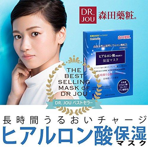 《 森田薬粧 DR.JOU 》 ヒアルロン酸 保湿 マスク 5個入