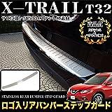 エクストレイル T32系 ロゴ入 リアバンパーステップガード サビに強いステンレス製&ヘアライン仕上げ 1P  FJ4363