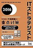 2016 ITストラテジスト「専門知識+午後問題」の重点対策 (重点対策シリーズ)