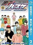 黒子のバスケReplacePLUS【期間限定無料】2(ジャンプコミックスDIGITAL)