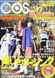 Cosmode 020―なりきり少女の仮想コスチューム×スタイルマガジン (INFOREST MOOK)