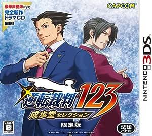 逆転裁判123 成歩堂セレクション 限定版 - 3DS