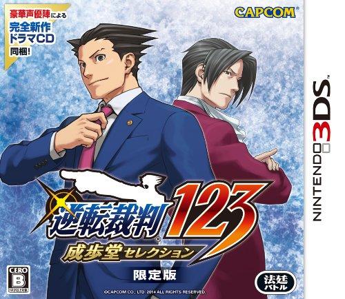 逆転裁判123 成歩堂セレクション 限定版 - 3DSの詳細を見る