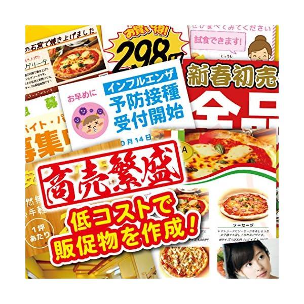 販促チラシ印刷5の紹介画像3