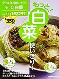 安うま食材使いきり!vol.15 もっと!白菜使いきり! (レタスクラブムック)