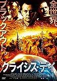 クライシス・デイ[DVD]