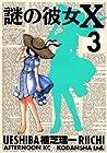 謎の彼女X 第3巻