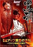 今江克隆 黒帯[DVD] 8 (8)