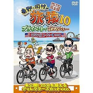 東野・岡村の旅猿10 プライベートでごめんなさい… ロスからラスベガス オープンカーの旅 ワクワク編 プレミアム完全版 [DVD]