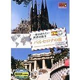 一度は訪れたい世界の街 バルセロナの旅 スペイン 1 RCD-5809 [DVD]
