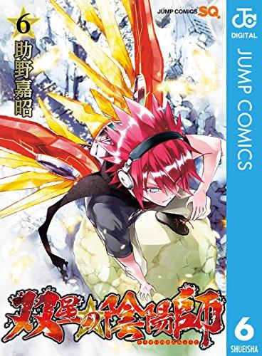 双星の陰陽師 6 (ジャンプコミックスDIGITAL)