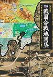 図説戦国合戦地図集―決定版 (歴史群像シリーズ)