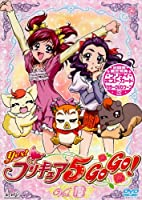 Yes!プリキュア5GoGo!【13】 [DVD]