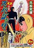 スーパージェッター〔完全版〕【下】 (マンガショップシリーズ 161)