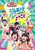 NHK「おかあさんといっしょ」ファミリーコンサート シルエットはくぶつかんへようこそ![PCBK-50126][DVD] 製品画像