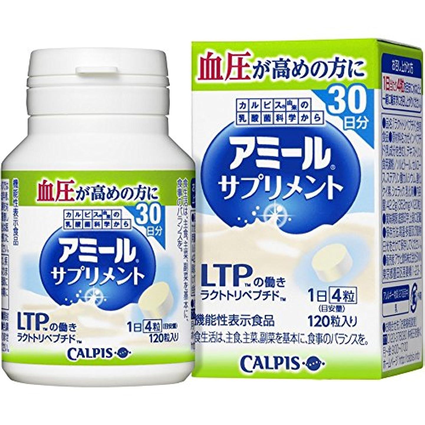 元気なヒロイン気質アミールサプリメント 120粒ボトル[機能性表示食品] 120粒入