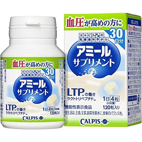アミールサプリメント 120粒ボトル[機能性表示食品] 120粒入