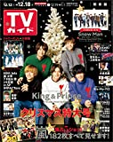 TVガイド 2020年 12/18 号 関東版 [雑誌]