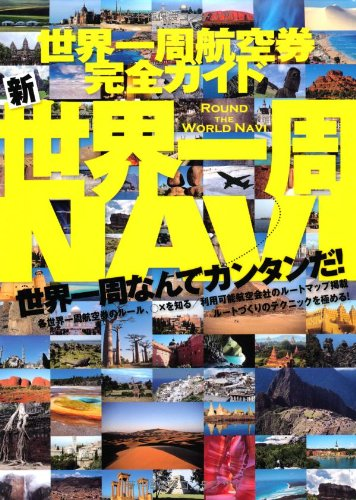 新 世界一周NAVIの詳細を見る