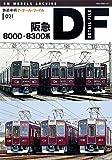 鉄道車輌ディテールファイルVol.21 阪急8000・8300系 (NEKO MOOK)
