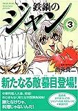 鉄鍋のジャン (3) (MF文庫)