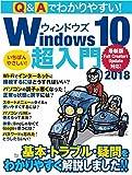 Q&Aでわかりやすい! Windows10超入門 2018 (TJMOOK)