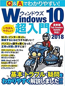 Q&Aでわかりやすい! Windows 10超入門 2018 (TJMOOK)