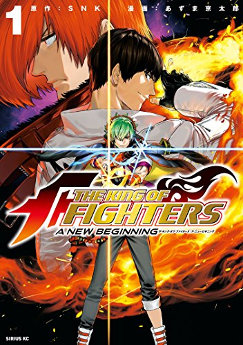 漫画『THE KING OF FIGHTERS ~A NEW BEGINNING~』の感想・無料試し読み