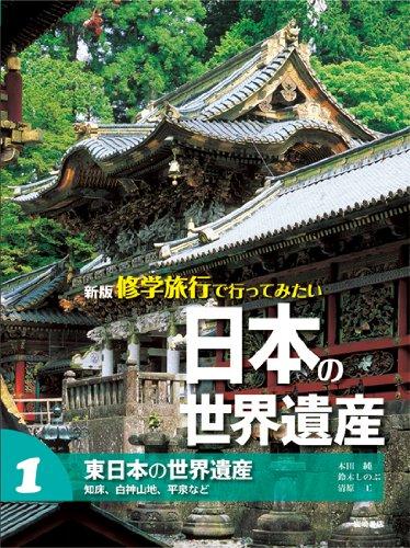 東日本の世界遺産 知床、白神山地、平泉など (新版 修学旅行で行ってみたい日本の世界遺産 1)