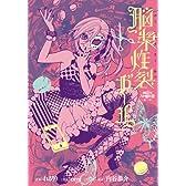 地獄型人間動物園~第一章~ 脳漿炸裂ガール (電撃コミックスNEXT)