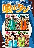 喰いタン 超合本版(3) (イブニングコミックス)