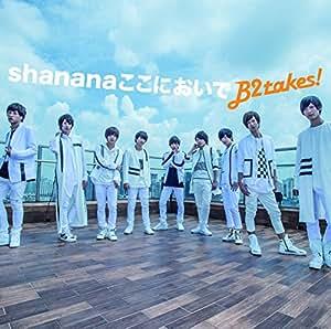 Shananaここにおいで【初回限定盤B】