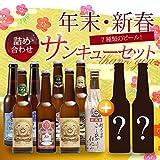 【世界が認めた新潟の地ビール】【新春福袋】 スワンレイクビール 飲み比べ 10本 詰め合わせセット 限定ビール入 ( IPA / セッションIPA )