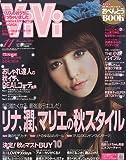 ViVi ( ヴィヴィ ) 2009年 11月号 [雑誌]
