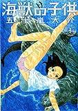 海獣の子供 3 (IKKI COMIX) 画像