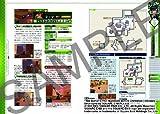 キングダム ハーツ 358/2 Days アルティマニア (SE-MOOK) 画像