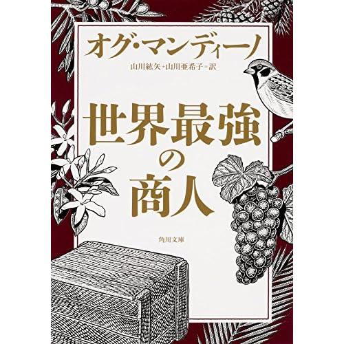 世界最強の商人 (角川文庫)