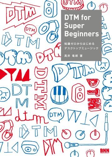DTM for Super Beginners 知識ゼロからはじめるデスクトップミュージックの詳細を見る