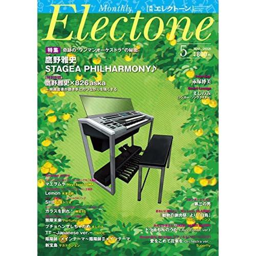 月刊エレクトーン2018年5月号